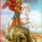 06 мая - Церковь чтит Святого Великомученика Георгия Победоносца (303)